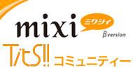 mixi_bana.jpg